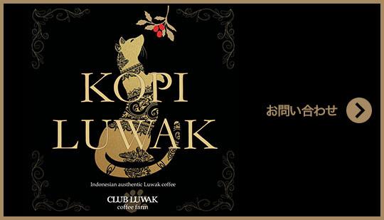 KOPI LUWAK 商品ページへ