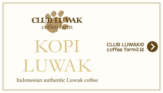 CLUB LUWAKのcoffee farmとは